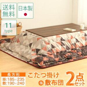 Kotatsu Futon مستطيل 185 235 طقم تعليق صنع في اليابان 10K9021-25SKIR المعزي / وضع مجموعة Kotatsu Futon الاسكندنافية لطيف حجم كبير Kotatsu المعزي Futon المعزي المعزي الفوتون المعزي نمط لحاف مجموعة [D]
