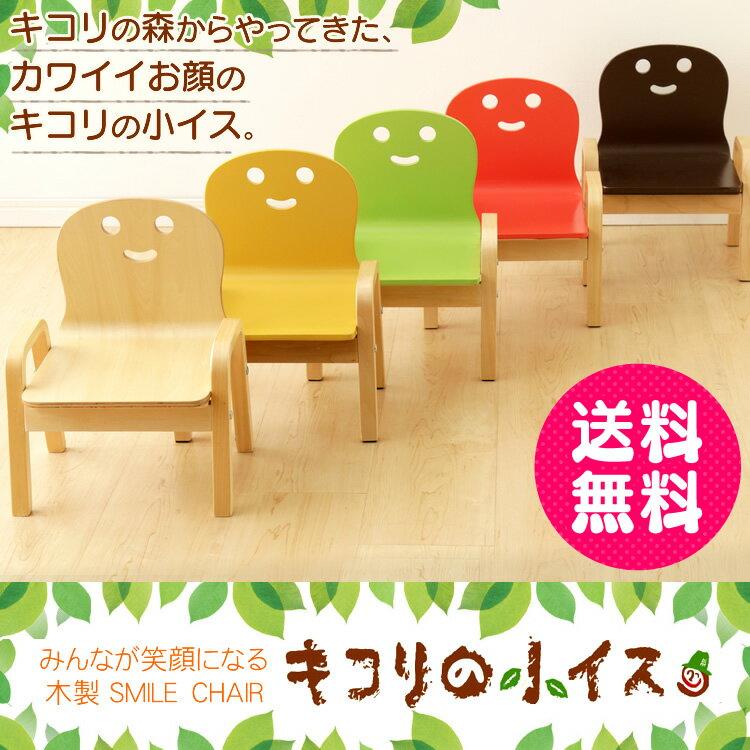 キッズチェア 木製チェア 子供用 キコリの小椅子 チェア MW-KKキコリのコイス 子供用 ナチュラル・レッド・ブラウン・グリーン・イエロー おもちゃ プレゼント シンプル かわいい 椅子 イス 組立式【D】