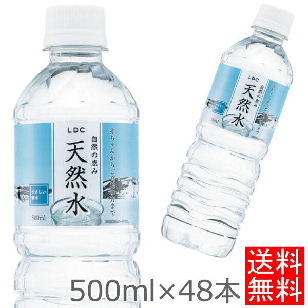水48本セットLDC自然の恵み天然水500ml水非加熱天然水ミネラルウォーター災害対策飲料水備蓄500mlペットボトルライフドリ