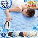 ※大変人気商品のため、お取り置きは出来かねます。※ Q-MAX0.5超強力接触冷感素材を表地に使用した敷パッド。従来の商品に比べ、ひんやり感がグレードアップ!肌に触れるとひんやり冷たい素材の敷きパッドです。●サイズシングル●商品サイズ(cm)幅約100×奥行約200●商品重量約0.9kg●材質表地:ナイロン100%裏地:ポリエステル100%中綿:ポリエステル100%中綿重量:300g●カラーブルー・アイボリー・ピンク・シルバーグレー・ミント・ブラウン・ネイビー 検索キーワード布団 敷きパッド 布団敷きパッド 布団 敷き パッドシングル 布団 隙間パッド 敷布団 パッド シングル 敷きパッド 布団カバー セット シングル 布団 敷き パッド すきまパッド 布団 パッド 布団敷き パッドシングル サイズ 布団 敷きパッド 枕カバーセット 布団 敷きパッド 冬 布団 敷きパッドシングル 布団 敷き パッド シングル 布団 パッド 布団 シーツ 敷パッド セット 敷きパッド 布団 敷き布団 パッド★ご注文前のよくある質問についてご確認下さい★