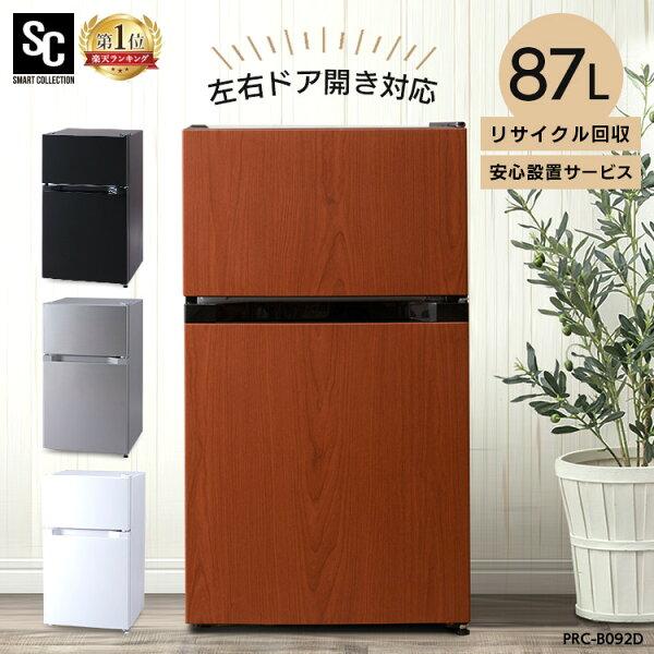 冷蔵庫87LPRC-B092Dノンフロン冷蔵庫冷凍庫2ドア87L小型コンパクト右開き左開きシンプル一人暮らし1人暮らし新生活キッ