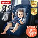 チャイルド&ジュニアシートPZ ISOFIX  チャイルドシート ジュニアシート ISOFIX 長く使える 取り付け簡単 1歳から ロングユース チャイルド&ジュニアシート 車 座席 ブラック ネイビー グレー