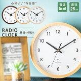 壁掛け時計 PWCRR-25-C 時計 ウォールクロック 壁かけ 直径25cm シンプル 電波時計 とけい インテリア 見やすい 掛け時計 アイボリー ダークブラウン ナチュラル【D】