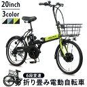 折り畳み電動自転車 PELTECH20インチ折り畳み電動アシ