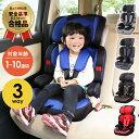 チャイルド&ジュニアシート 88-902チャイルドシート ジュニアシート 子供 自動車 カー用品 座席 安全基準合格品 赤ちゃん キッズ ブラック レッド ネイビー