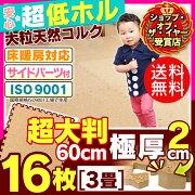 ジョイント 赤ちゃん プレイマット カーペット ラグマット おしゃれ インテリア オシャレインテリア