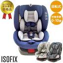 チャイルドシートPZ ISOFIX 回転式   チャイルドシート ジュニアシート 回転式 ISOFIX 長く使える 取り付け簡単 0歳から 赤ちゃん 新生児 車 座席 ブラック グレー