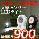 3,500円(税抜)以上で送料無料!!●38時間限り●乾電池式LEDセンサーライト LSL-0.5【タイム...