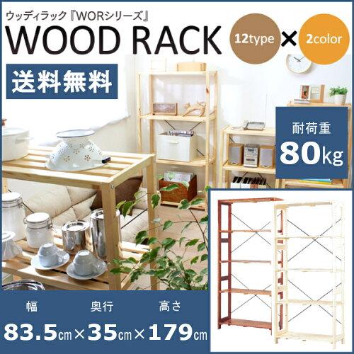 [4時間限定P10倍]ラック 木製 幅80 5段 ウッディラック WOR-8318 送料無料 木製ラック オープンラ...
