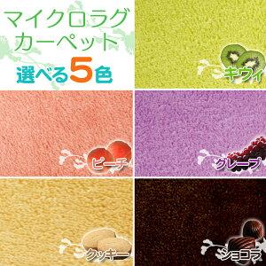 選べる5色マイクロラグカーペット【190×190cm/2畳】OPT-1919キウイ・ピーチ・グレープ・クッキー・ショコラ【アイリスオーヤマ】【ラグマットカーペット】