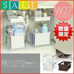 洗面、シンク下スライド整理ラック2段スリム幅22cm【サニタリー】【洗面台】【洗剤】【キッチン】