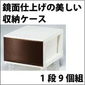 【送料無料】ROOM'S(ルームス)1段9個組み 【ROOM'S リビングチェスト】【プラスチック プラスチック製 チェスト 衣類ケース 引出し 収納ケース 収納ボックス 収納BOX 引き出し おしゃれ フタ付き】