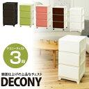 デコニーチェスト3段【プラスチック製 チェスト 衣類ケース 引出し 収納ケース 収納ボックス …