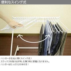 【ハンガー】【衣類】【衣類収納】【ズボン】【パンツ】スラックスハンガー20本掛け