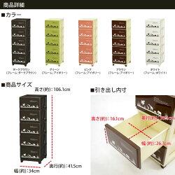 デコニーチェストネイチャー5段【引出し】【収納ケース】【収納ボックス】【収納BOX】