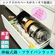 【送料無料】「あす楽」商品DK-12/伸縮式鍋・フライパンラック【キッチン収納 伸縮式 フライパンラック 鍋 フタ】