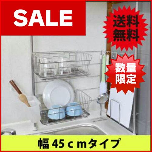 《あす楽対応》L字型水切りラック-幅45cmタイプ【水切りラック 水切りか...