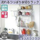 【送料無料】《あす楽対応》流れる突っ張り水切りラック ステンレス【水切りラック つっぱり キッチン収納 食器 日本製】