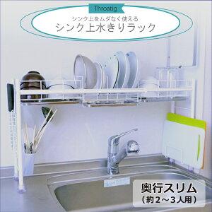 【送料無料】「あす楽」商品シンク上水切りラック スリム ホワイト【水切りラック 水切りかご 水…