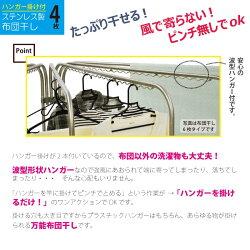 ステンレス製布団干し4枚タイプ(ハンガー掛け付)【軽量】【省スペース】【コンパクト】