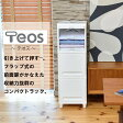 フラップラック テオス3段 WH/BK【プラスチック製 チェスト 衣類ケース 引出し 収納ケース 収納ボックス 収納BOX】
