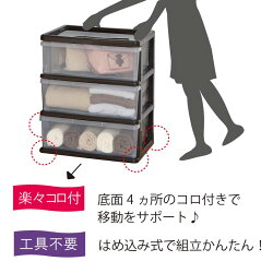 シーズワイドチェスト3段【プラスチック製】【収納ケース】【コロ付き】