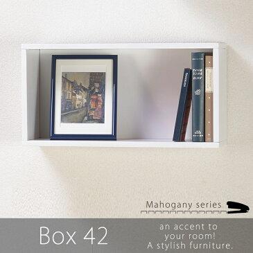 【送料無料】マホガニーボックス42【壁美人 おしゃれ 壁掛け収納 天然木 ウォールシェルフ 壁掛け 棚 壁面収納 本棚 ホッチキス 石膏ボード】