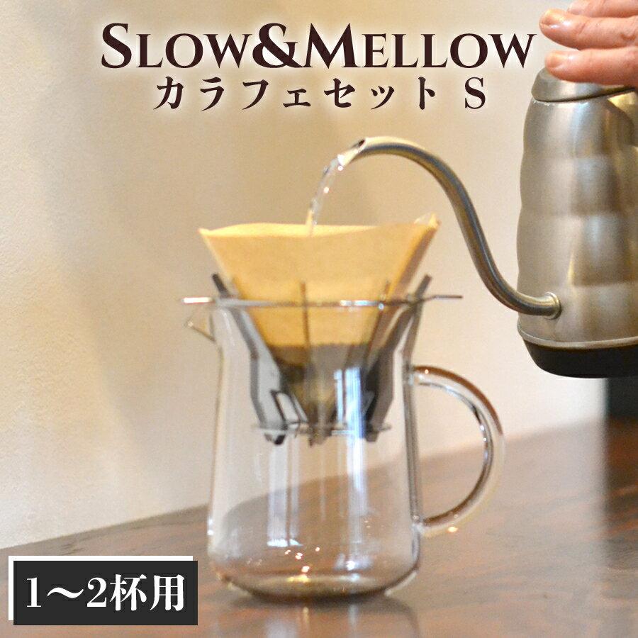 【送料無料】コーヒー ドリッパー カラフェ セット 1〜2杯用 幅15.2cm 奥行10.1cm 高さ14.7cm コーヒーカラフェセット / SLOW & MELLOW S /ドリッパー 18-8ステンレス 日本製 / カラフェ 耐熱ガラス