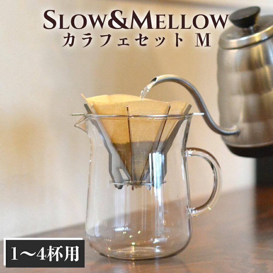 【送料無料】コーヒー ドリッパー カラフェ セット 1〜4杯用 幅17.2cm 奥行12.2cm 高さ17.2cm コーヒーカラフェセット / SLOW & MELLOW M /ドリッパー 18-8ステンレス 日本製 / カラフェ 耐熱ガラス