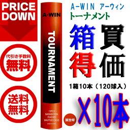 トーナメント 10ダース[1箱]得価 【送料・代引手数料無料】アーウィン バドミントン シャトル