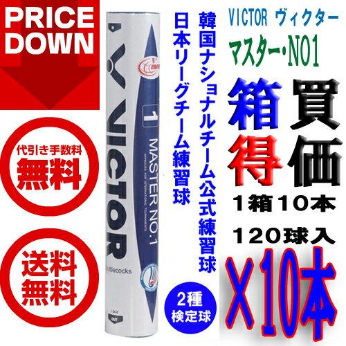 マスターNO1 10ダース[1箱]得価 タックハンドル付【送料・代引手数料無料】ヴィクター バドミントン シャトル:ラケットショップけいすぽ