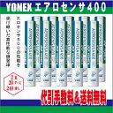 エアロセンサ400 20ダース[2箱]得価 【送料・代引手数料無料】ヨネックス バドミントン シャトル
