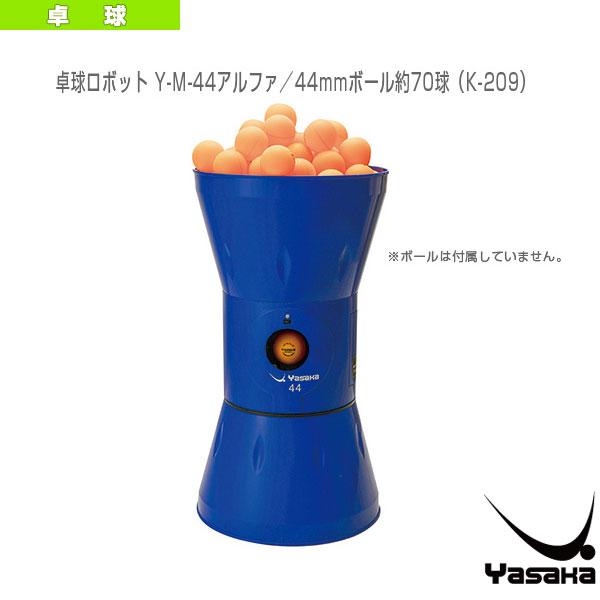 [ヤサカ 卓球 コート用品][送料別途]卓球ロボット Y-M-44アルファ/44mmボール約70球(K-209):ラケットプラザ