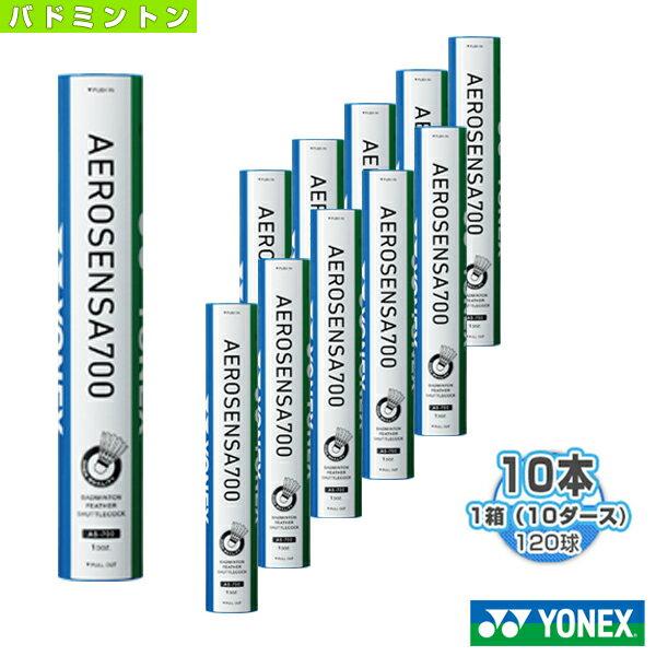 [ヨネックス バドミントン シャトル]エアロセンサ 700/AEROSENSA 700(AS-700)『1箱(10ダース・10本・120球入)』:ラケットプラザ