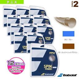 [バボラ テニス ストリング(単張)]『12張単位』RPM POWER/RPM パワー(241139)