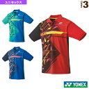 YONEX ヨネックス ソフトテニス ウェア ゲームシャツ ユニホーム 半袖ポロシャツ ベリークール搭載[10357][ユニセックス:男女兼用]バドミントン【1枚までメール便OK】【2020ss】