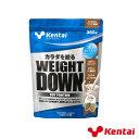 [Kentai オールスポーツ サプリメント・ドリンク]ウェイトダウンSOYプロテイン/ココア風味/350g(K1140) 1