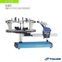 [トアルソン テニス?バドミントン ストリングマシン]X-STi/手動ストリングマシン(1503222I)