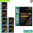 [ヨネックス バドミントン ストリング(単張)]ナノジー95/NANOGY 95(NBG95)