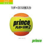 [プリンス テニス ジュニアグッズ]ステージ 2 オレンジボール/STAGE 2 ORANGE BALL/1ダース・12球入(7G324)