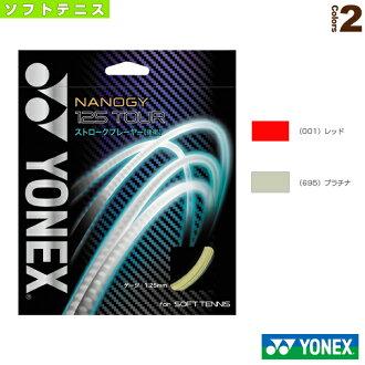 Yonex 軟式網球字串和得到納米 Gy 125 125 旅遊諮詢 NANOGY 之旅 (NSG125T)-壘球