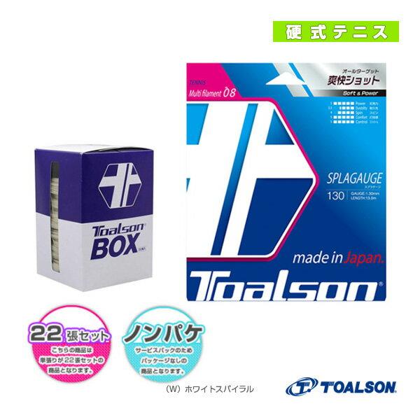 [トアルソン テニス ストリング(ロール他)]ティーエヌティー2/TNT2 125/130/ノンパッケージ22張セット(7800025/7800030)
