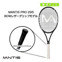 MANTIS/マンティス PRO295(TSR295)