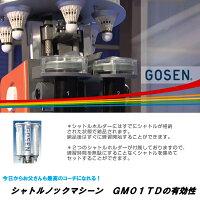 [ゴーセン バドミントン コート用品]シャトルノックマシーン01(GMF01TD)