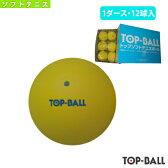 [トップボール ソフトテニスボール]トップソフトテニスボール『1箱(1ダース・12球入)』(TOPTY)