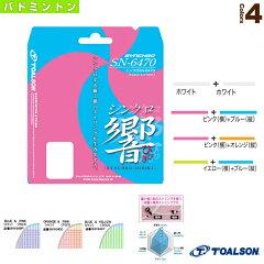 トアルソン/TOALSON シンクロ (SN-6470)【バドミントンストリングス・ガット】シンクロ - SN-6...