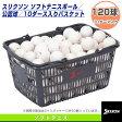 [スリクソン ソフトテニス ボール]スリクソン ソフトテニスボール/公認球/10ダース入りバスケット(STB2CS120)