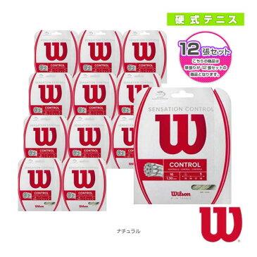 [ウィルソン テニス ストリング(単張)]『12張単位』センセーションコントロール/SENSATION CONTROL(WRZ941200)(マルチフィラメント)ガット