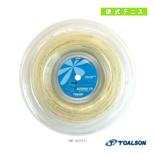 [トアルソン テニス ストリング(ロール他)]アスタリスタ 120/ASTERISTA 120/240mロール(7332012)