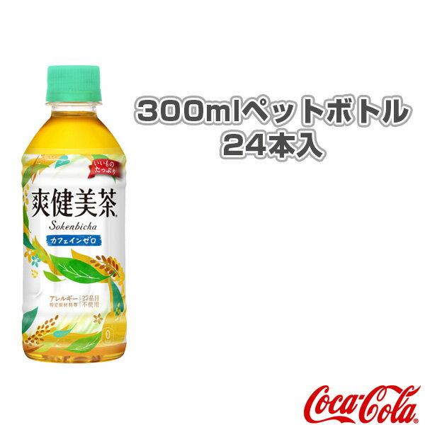 [コカ・コーラ オールスポーツ サプリメント・ドリンク]【送料込み価格】爽健美茶 300mlペットボトル/24本入(49629)